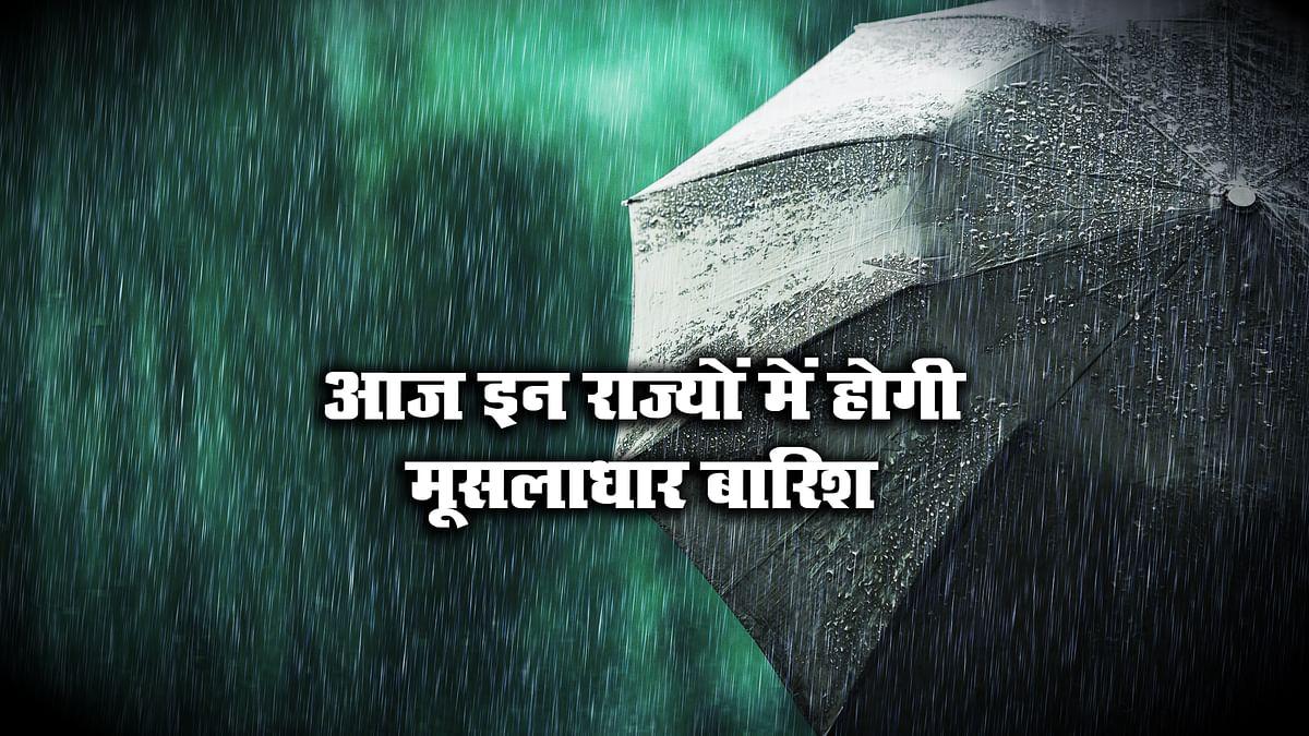 Weather Forecast LIVE Updates Today : झारखंड में 15 तक बरसेंगे बादल, बिहार में ठनका को लेकर अलर्ट, जानें बंगाल, यूपी, दिल्ली समेत अन्य राज्यों का हाल