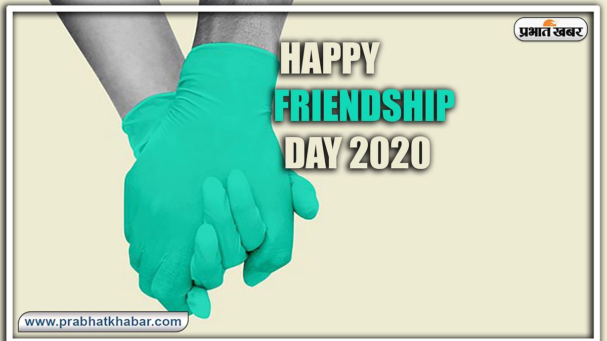 Friendship Day 2020 : कहीं आपकी दोस्ती में भी ग्रहण तो नहीं लगा रहा Corona ?