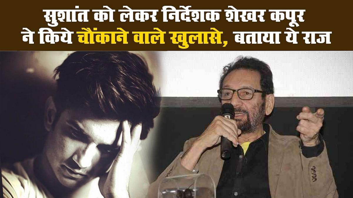 सुशांत को लेकर निर्देशक शेखर कपूर ने किये चौंकाने वाले खुलासे, बताया ये राज