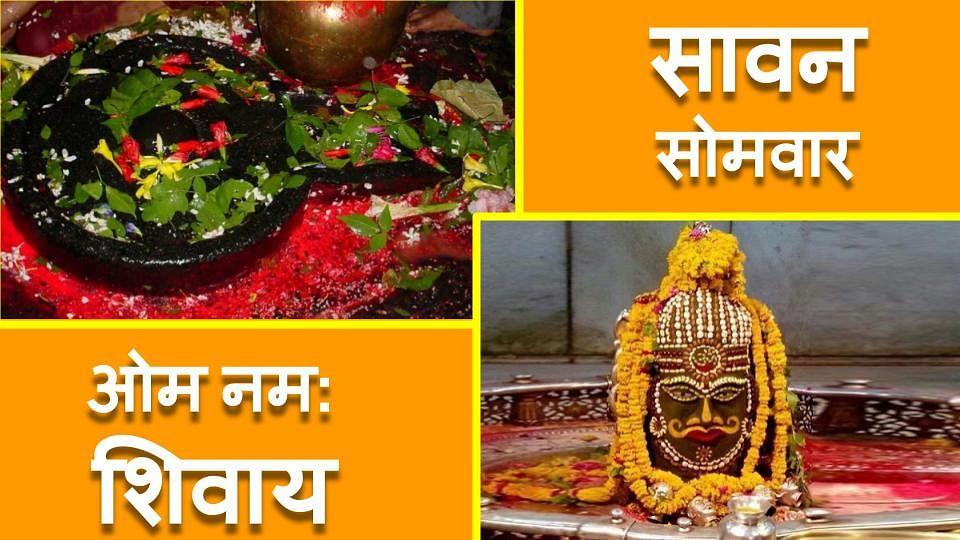 Sawan Somvar 2020, Vrat, Puja Vidhi, Muhurat : आज से सावन का पवित्र महीना शुरू, इन सामग्री से करें भगवान शिव की पूजा