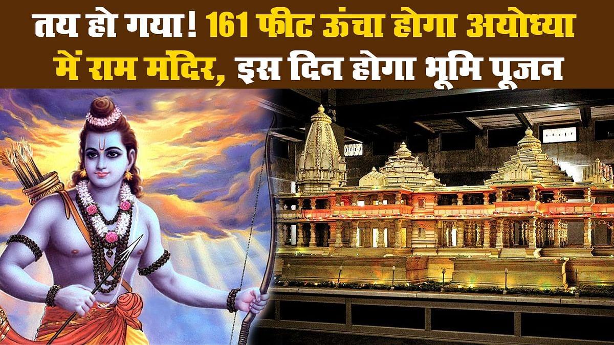 तय हो गया! 161 फीट ऊंचा होगा अयोध्या में राम मंदिर, इस दिन होगा भूमि पूजन