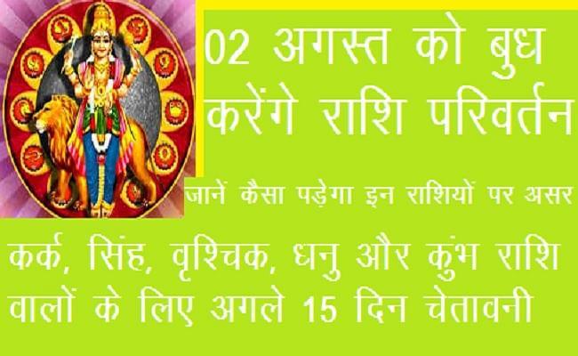 Rashi Parivartan: कर्क, सिंह, वृश्चिक, धनु और कुंभ राशि वालों के लिए अगले 15 दिन चेतावनी, जानिए इन परेशानियों से बचने का उपाय