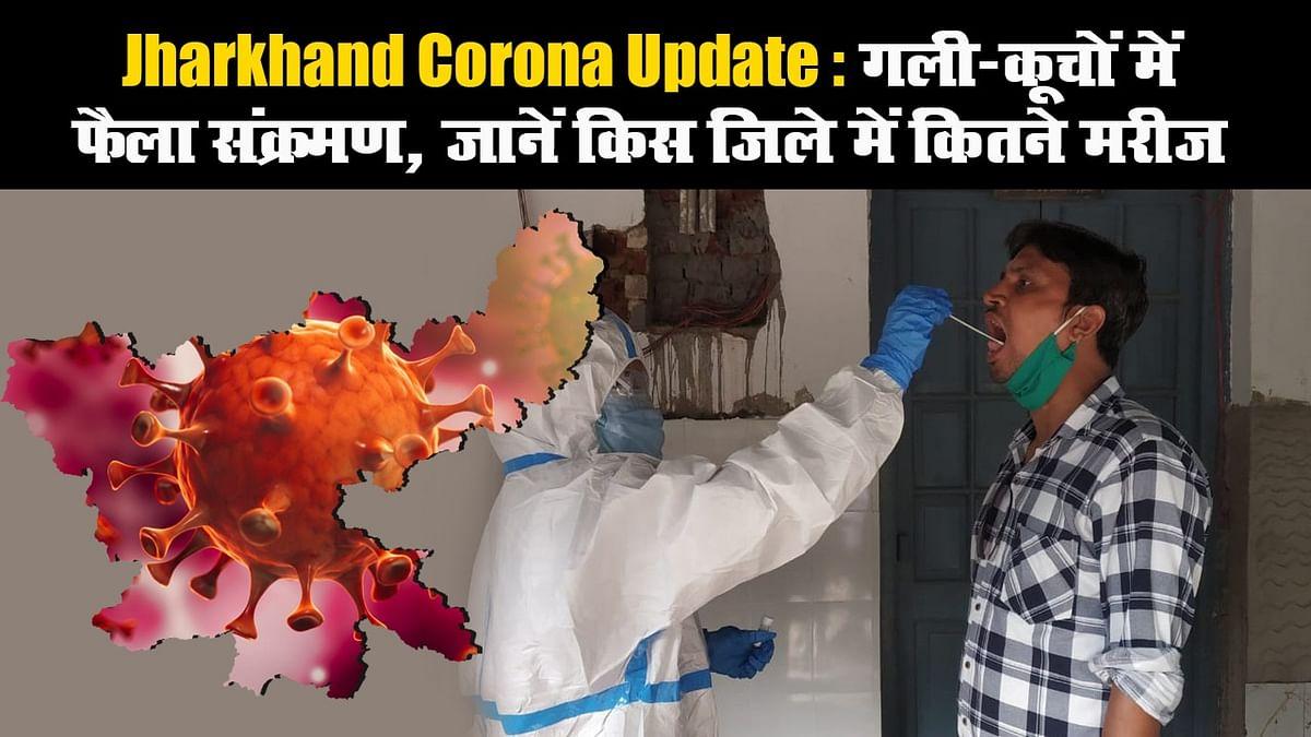 Jharkhand Corona Update: गली-कूचों में फैला संक्रमण, जानें किस जिले में कितने मरीज