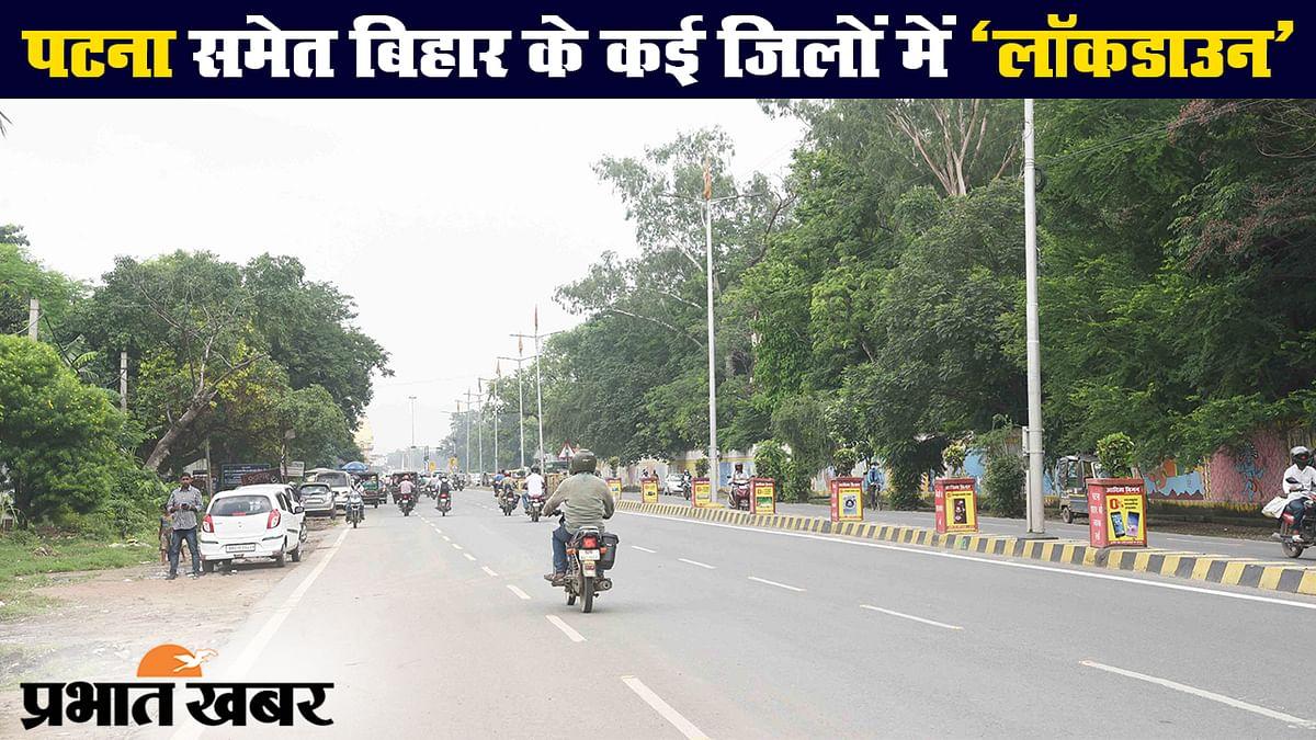 पटना समेत बिहार के कई जिलों में लॉकडाउन, देखिए क्या खुला रहेगा और क्या रहेगा बंद?