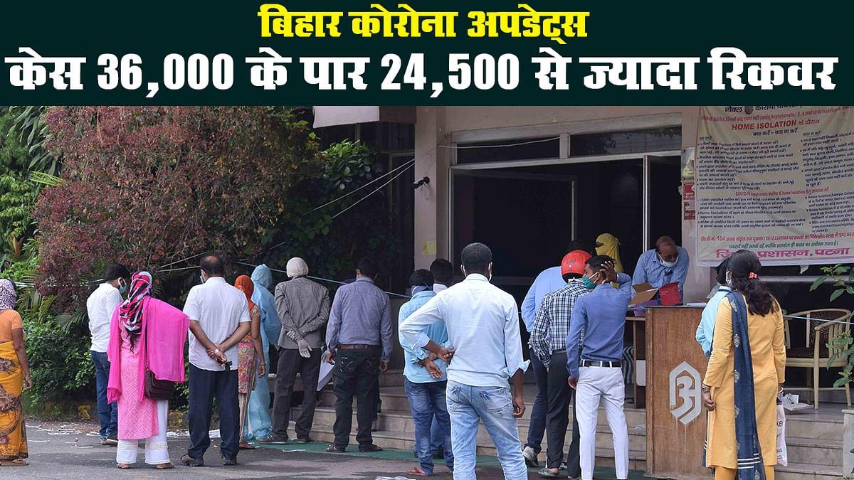 बिहार में लगातार बढ़ रहा कोरोना वायरस का संक्रमण, 12 दिनों में दोगुने से ज्यादा हुए मामले