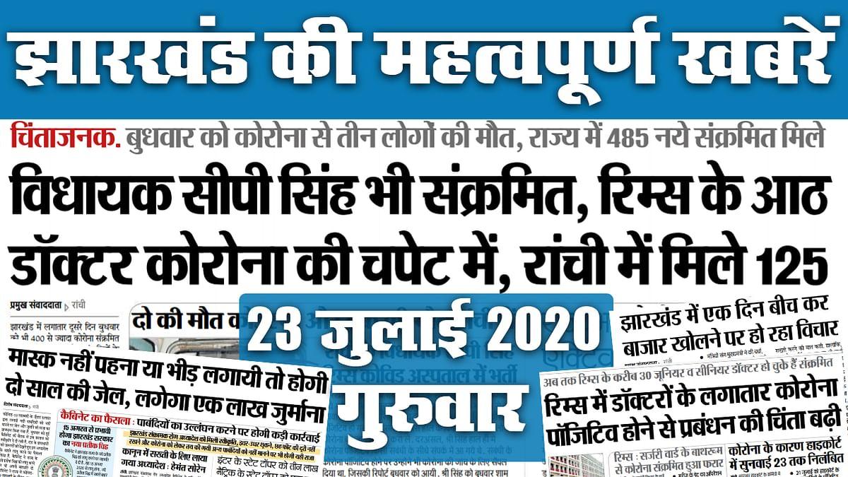 Jharkhand Top 20 News, 23 July : दहशत में झारखंडवासी, एक दिन में मिले रिकॉर्ड 485 नये संक्रमित, विधायक सीपी सिंह समेत 8 डॉक्टर भी चपेट में