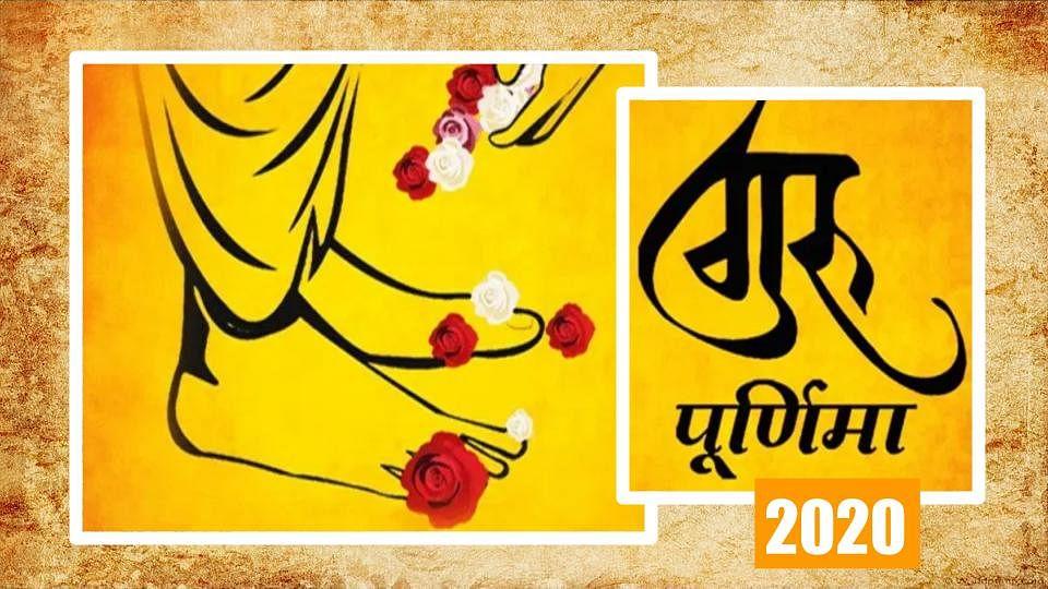 Guru Purnima 2020: गुरुओं को समर्पित गुरु पूर्णिमा आज, जानिए गुरु पूजन की क्या है परंपरा