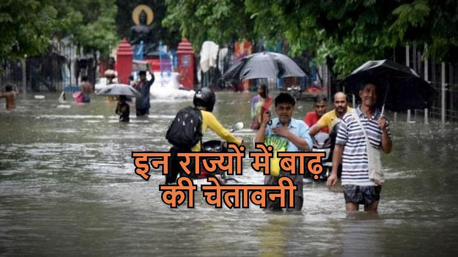 Weather Forecast LIVE Updates Today : बिहार, बंगाल, समेत इन राज्यों में होगी मूसलाधार वर्षा, बाढ़ की भी चेतावनी, जानें झारखंड, यूपी, दिल्ली समेत अन्य राज्यों का हाल
