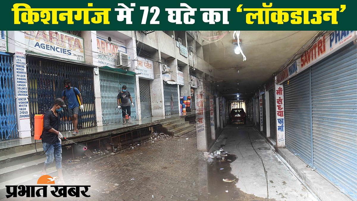 बिहार में लगातार बढ़ रहा कोरोना संक्रमण, किशनगंज में 72 घंटे का लॉकडाउन