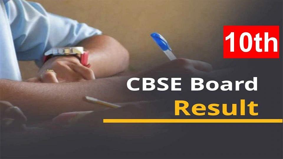 CBSE Board 10th Result 2020: पटना रीजन के 90.60% छात्र उत्तीर्ण, टॉप टेन जोन में शामिल