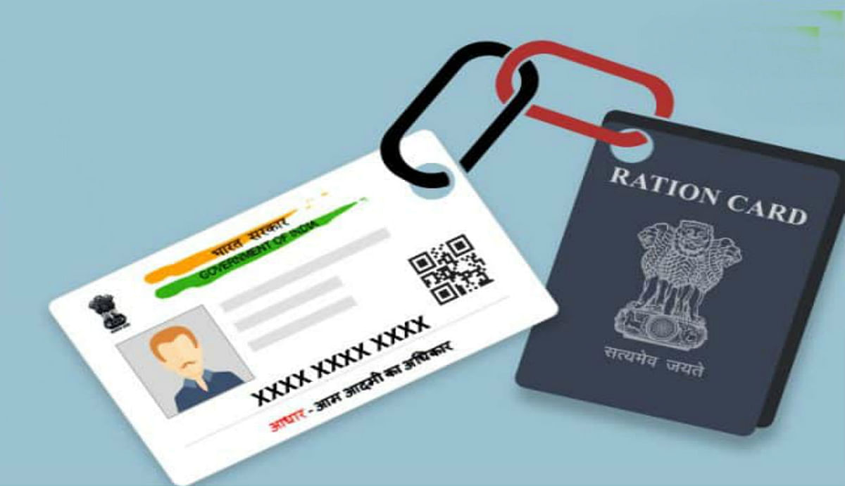 Ration Card Aadhar Link News : आधार से राशन कार्ड को लिंक करने का ये है आसान तरीका, जान लें नहीं तो मुफ्त में नहीं मिल पाएगा अनाज