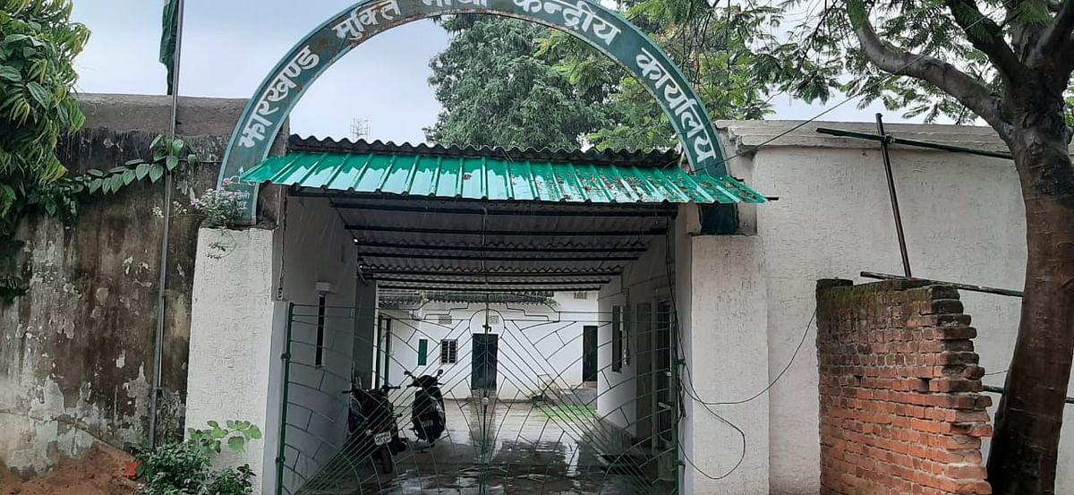 झारखंड मुक्ति मोर्चा के केंद्रीय कार्यालय में लगा ताला, 17 जिला समितियों की ऑनलाइन मीटिंग रद्द