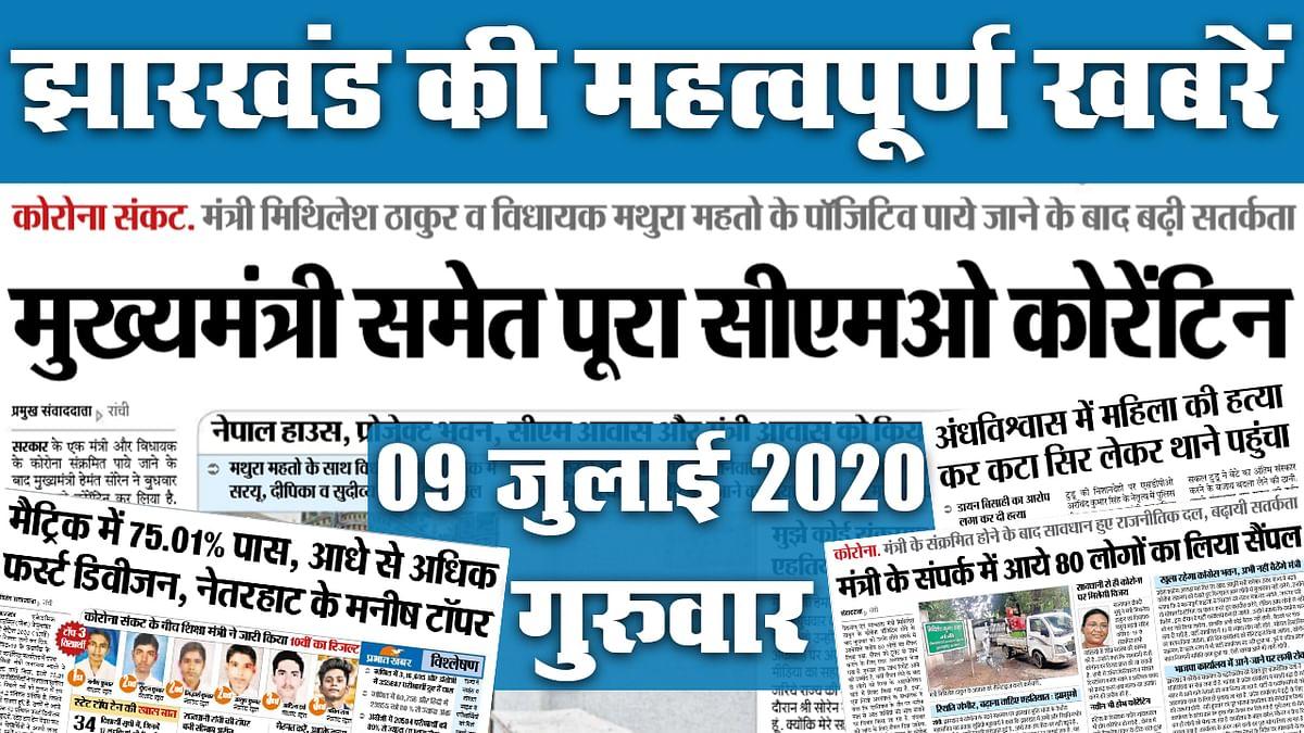 Jharkhand News, 09 July : CM समेत पूरा CMO कोरेंटिन, तो क्या पड़ोसी राज्यों के तरह झारखंड में भी बढ़ेगा लॉकडाउन ?