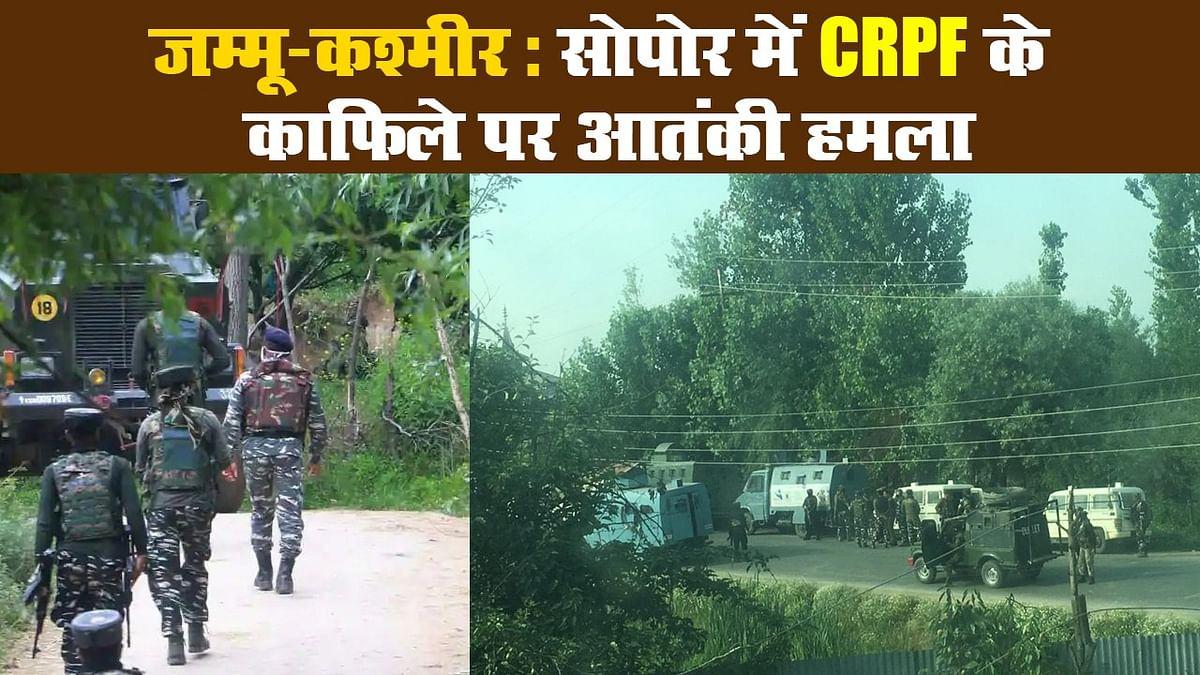 जम्मू-कश्मीर: सोपोर में CRPF की नाका पार्टी पर आतंकी हमला