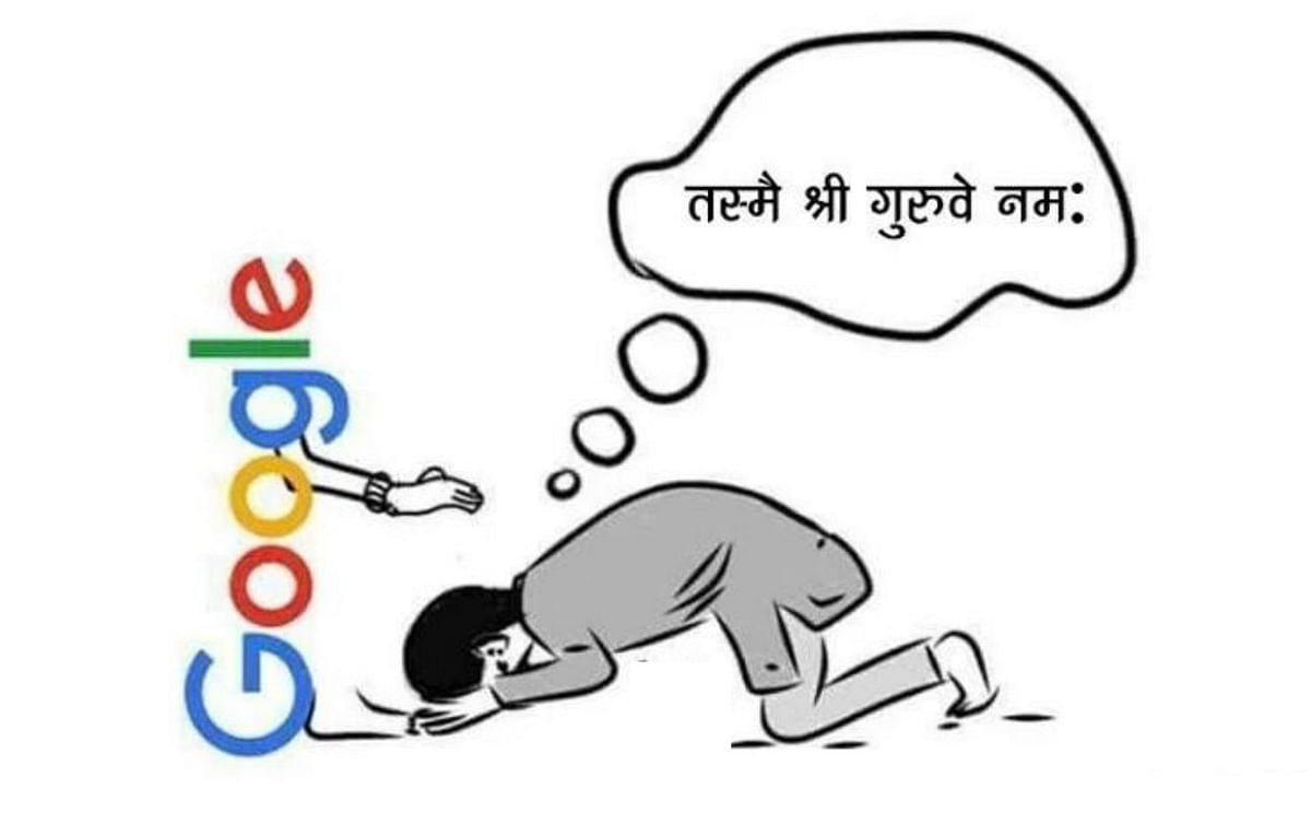 Guru Purnima 2020: गूगल बाबा सबके गुरू, हर सेकेंड पूछे जा रहे 40 हजार से ज्यादा सवाल, 0.2 सेकेंड में दे रहे जवाब