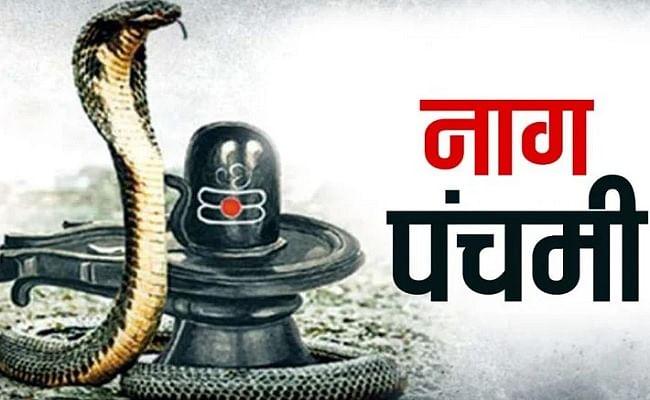 Nag Panchami 2020: आज है नाग पंचमी, जानिए शुभ मुहूर्त, पूजा विधि, मंत्र और पौराणिक कथा