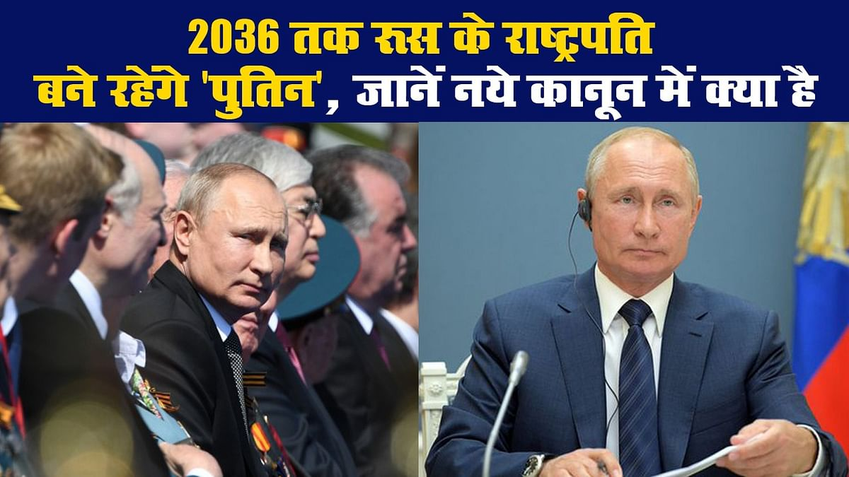 2036 तक रूस के राष्ट्रपति बने रहेंगे 'पुतिन', जानें नये कानून में क्या है