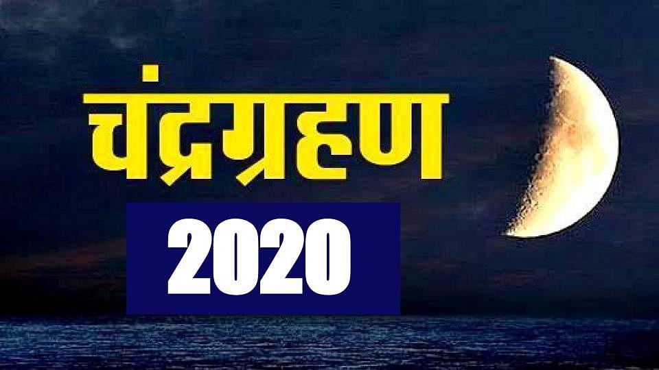 Chandra Grahan 5 July 2020 Timing in India : इस साल का तीसरा चंद्र ग्रहण शुरू, जानें किन राशियों पर पड़ेगा इसका प्रभाव