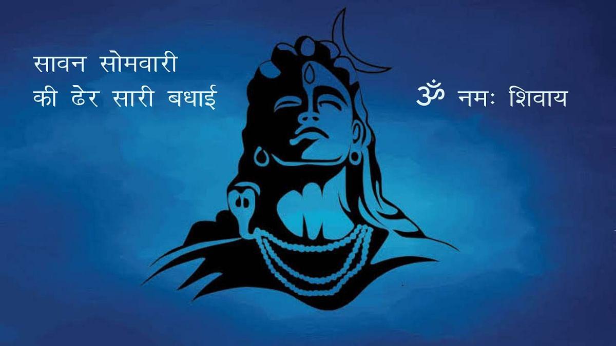 Sawan Somvar 2021 Wishes, Images:  मंदिर की घंटी, आरती की थाली, अपने शुभचिंतकों को ऐसे दें श्रावण मास की बधाई