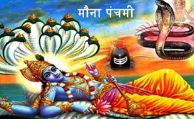 Sawan 2020: मौना पंचमी आज, जानिए शेषनाग को किन चीजों से की जाती है पूजा