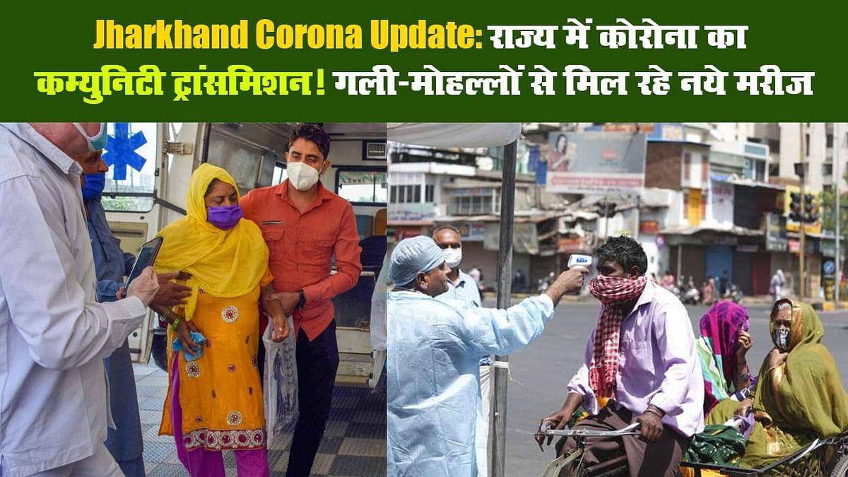 Jharkhand Corona Update: राज्य में कोरोना का कम्युनिटी ट्रांसमिशन! गली-मोहल्लों से मिल रहे नये मरीज