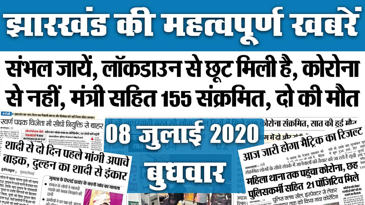 Jharkhand News, 08 July : लोगों की लापरवाही से बेकाबू हो रहा Corona, मंत्री सहित 155 संक्रमित, दो की मौत, देखें झारखंड की 20 महत्वपूर्ण खबरें
