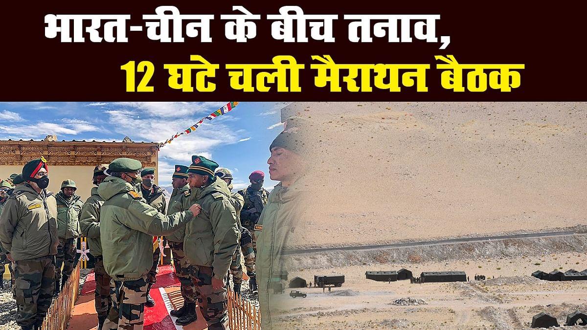 भारत-चीन के बीच कोर कमांडर स्तर की बैठक खत्म, एलएसी पर बढ़ी चीनी सेना की तैनाती