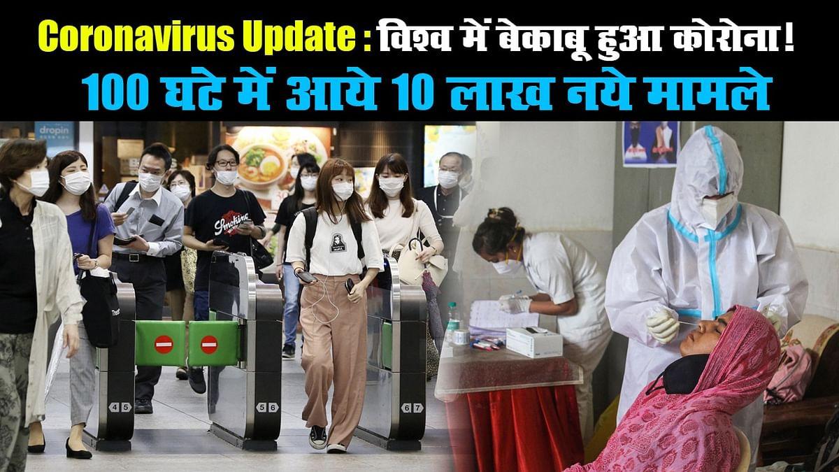 Coronavirus Update: विश्व में बेकाबू हुआ कोरोना! नया आंकड़ा डराने वाला है