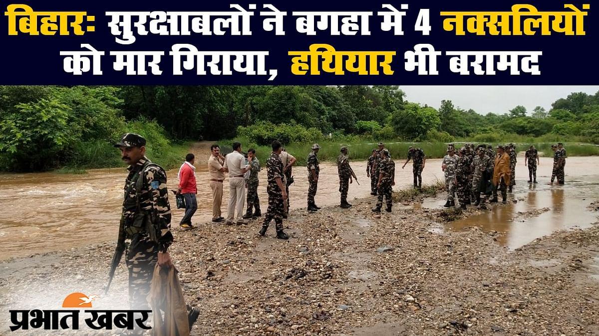 Bihar: सुरक्षाबलों ने बगहा में 4 नक्सलियों को मार गिराया, हथियार भी बरामद