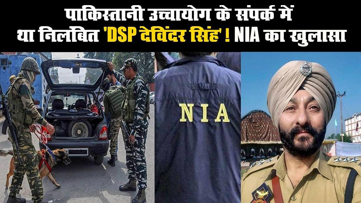 पाकिस्तानी उच्चायोग के संपर्क में था निलंबित 'DSP देविंदर सिंह'! NIA का खुलासा