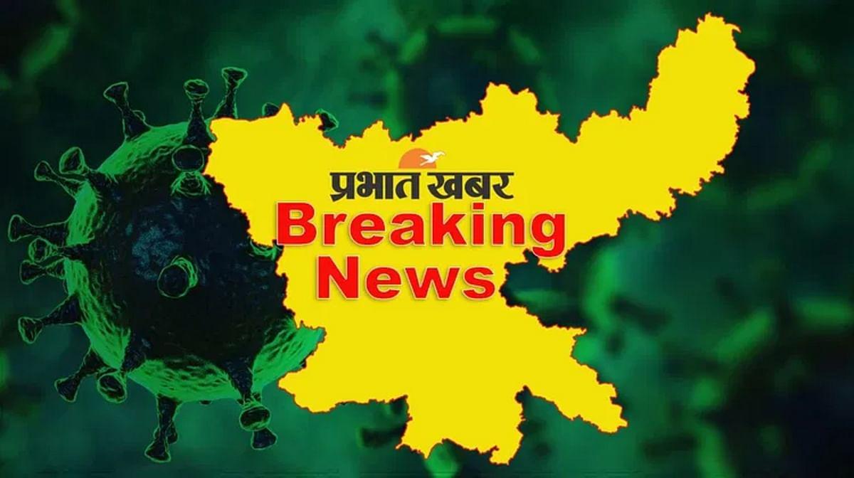 Jharkhand News : देवघर के कोरोना पॉजिटिव मरीज की रांची में मौत, कोविड19 से मौत का आंकड़ा 23 पहुंचा