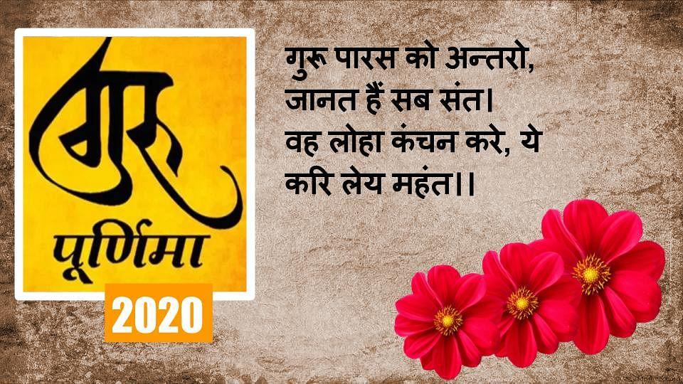 Happy Guru Purnima, wishes, Card, status