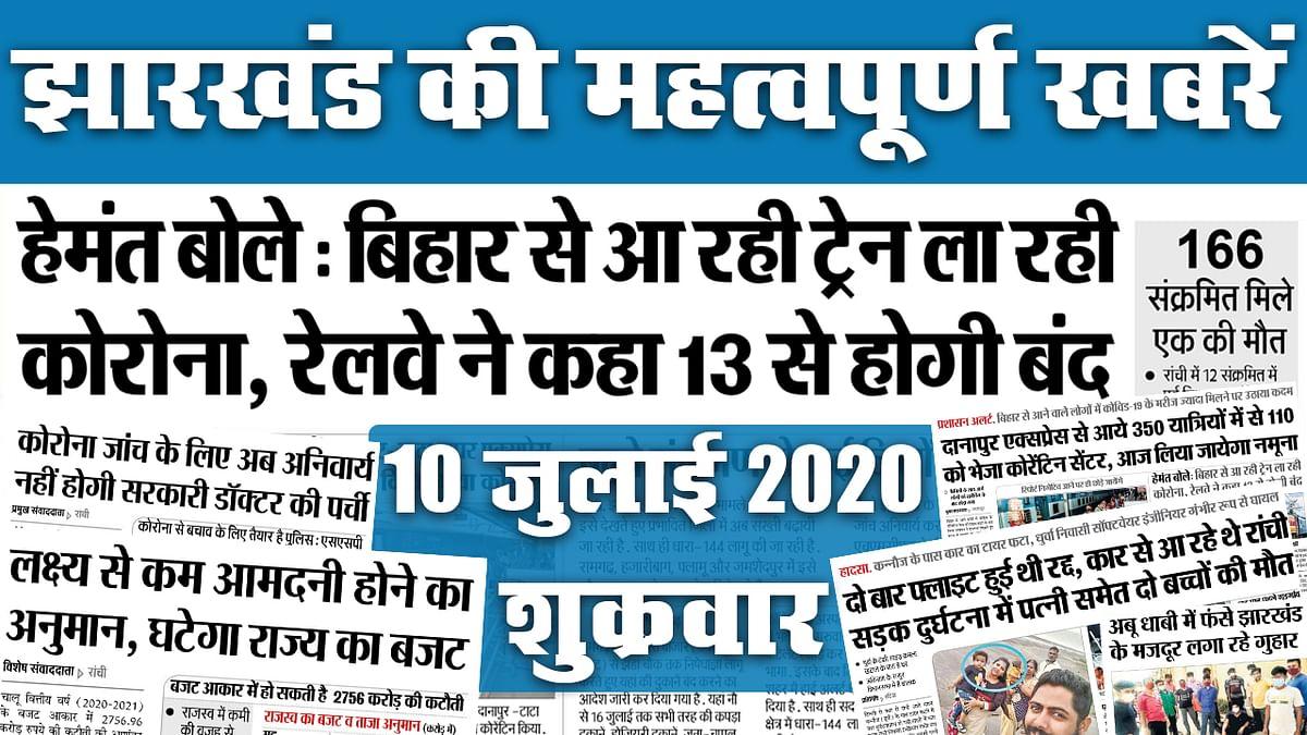 Jharkhand News, 10 July : 13 से झारखंड नहीं आएगी बिहार की कोई भी ट्रेन, सीएम ने कहा यही ला रही Corona, देखें अन्य महत्वपूर्ण खबरें