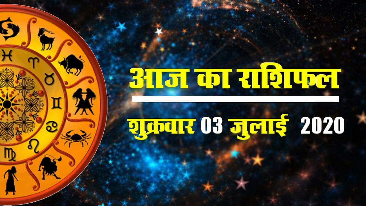 Rashifal, 03 July : आज का राशिफल II Rashifal II Aaj ka Rashifal II Horoscope Today