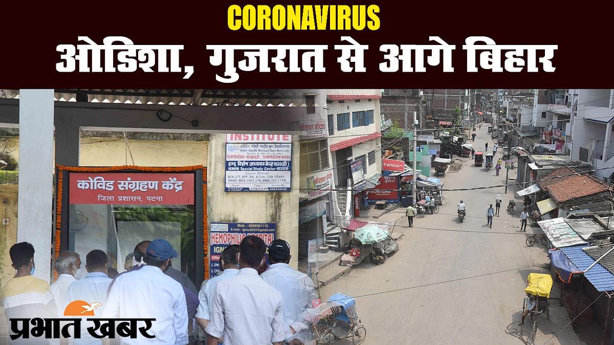 कोरोना वायरस से संक्रमितों के ठीक होने के मामले में गुजरात और ओडिशा से आगे बिहार