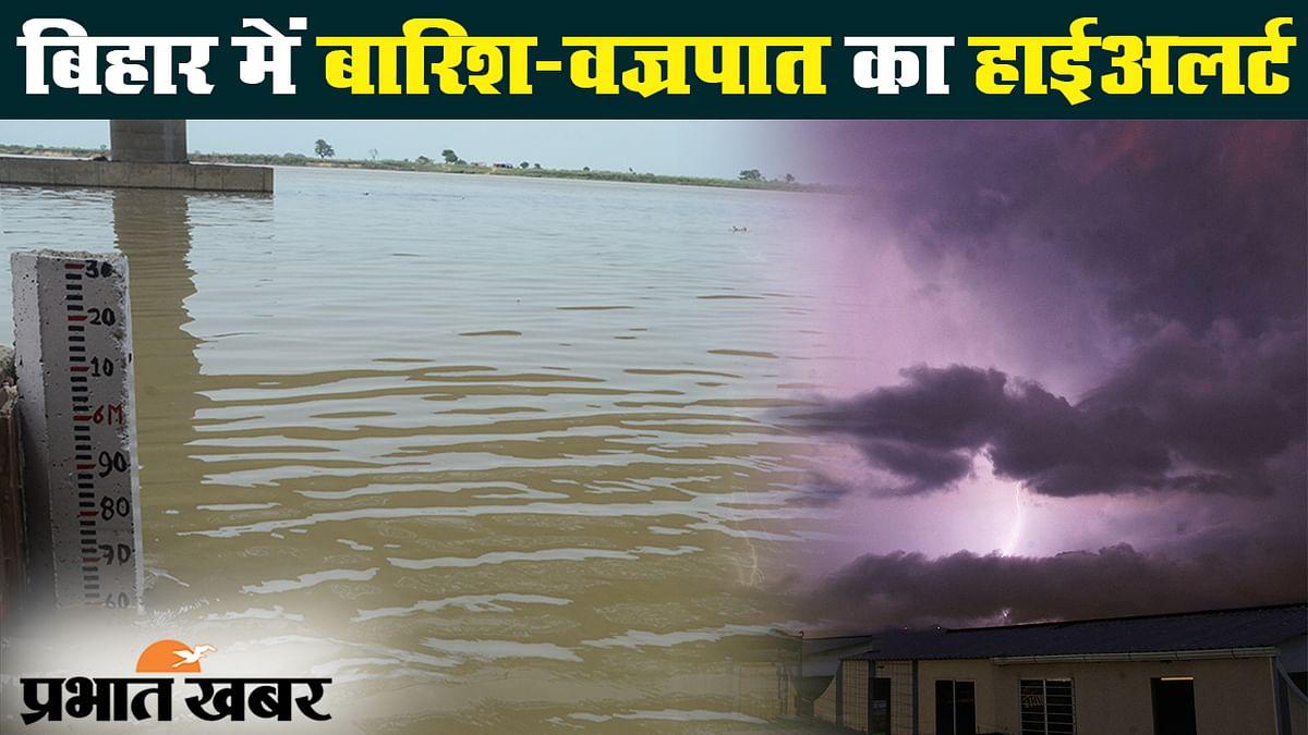 बिहार में 48 घंटे के लिए बारिश-वज्रपात का हाईअलर्ट, मुंगेर में बढ़ा गंगा का जलस्तर