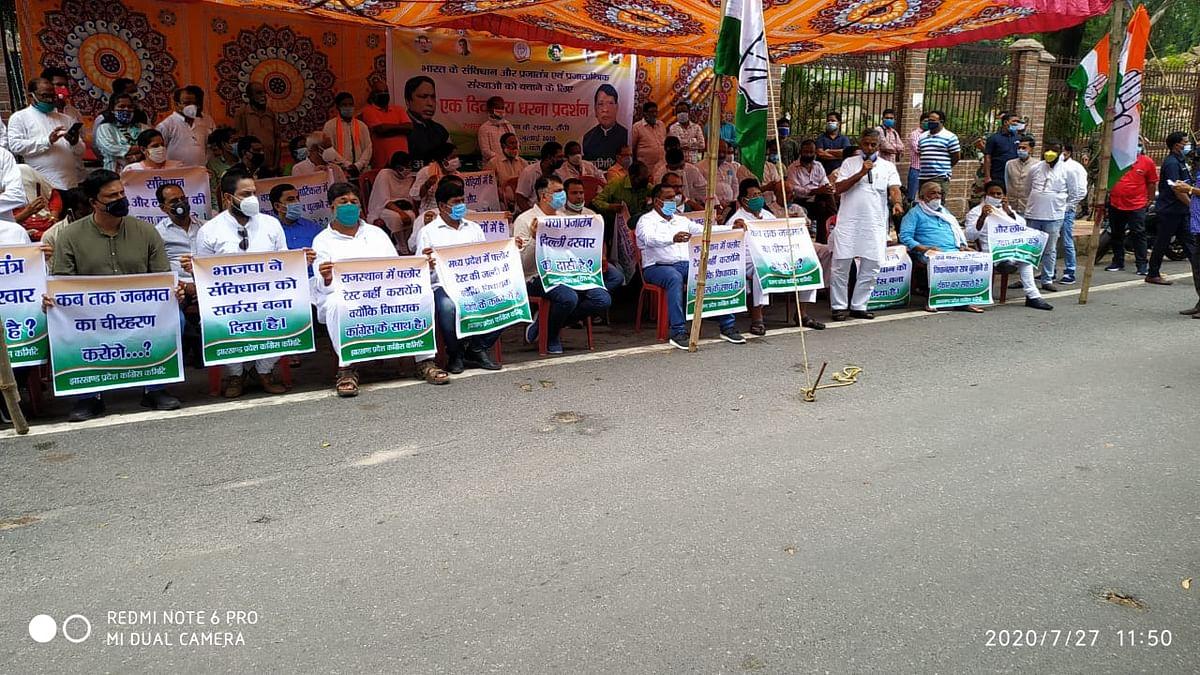 कोरोना काल में भी सत्ता हथियाने के लिए भाजपा ने की सारी हदें पार : डॉ रामेश्वर उरांव