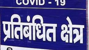 Lockdown in Patna: पटना जिले में फिर 10 से 16 जुलाई तक लॉकडाउन, खुली रहेंगी जरूरी सामान की दुकानें