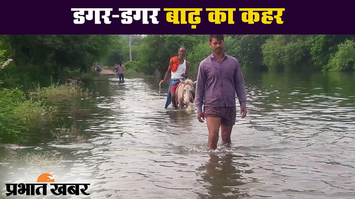 बिहार बाढ़: छपरा जिले के कई गांवों में पानी, लोगों ने लगायी मदद की गुहार
