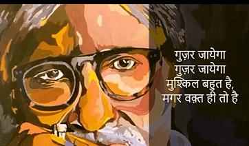 'ये वक्त गुजर जाएगा', अमिताभ बच्चन का इस माहौल में हौसला देता यह VIDEO जरूर देखें