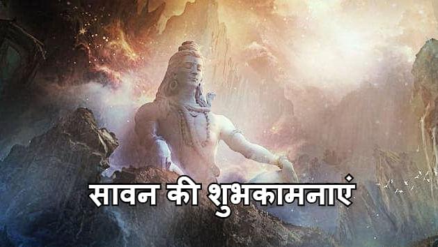 Happy Sawan Somvar 2020 Wishes Images, Messages, Status: शिव सत्य है, शिव अनंत है, ओम नम: शिवाय...सावन की ये शुभकामनाएं यहां से करें शेयर