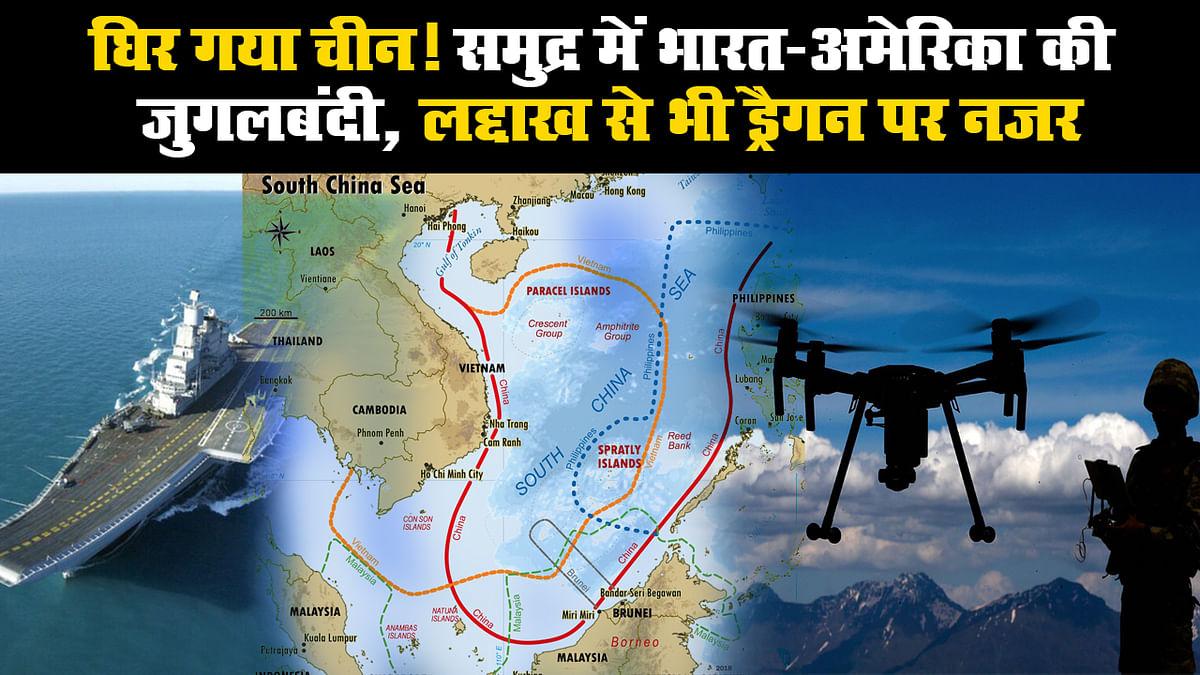 घिर गया चीन! समुद्र में भारत-अमेरिका की जुगलबंदी, लद्दाख से भी ड्रैगन पर नजर