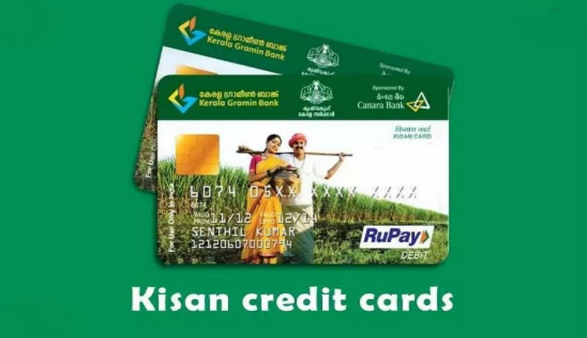 Kisan Credit Card से आपने ले रखी है लोन, तो अंतिम तारीख से पहले करें लोन के पैसे का भुगतान और...