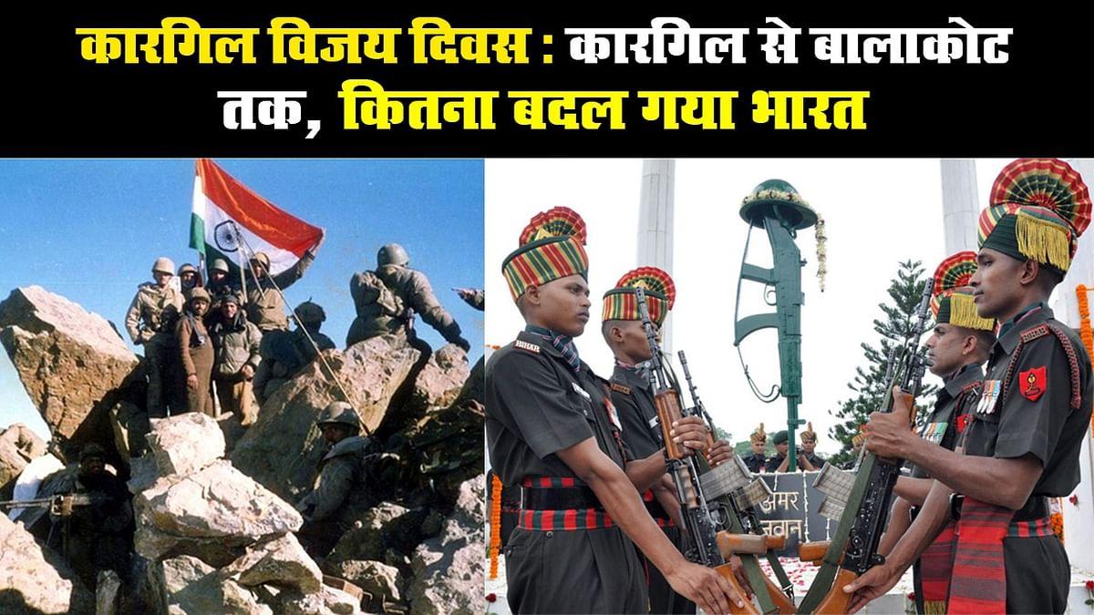 Kargil Vijay Diwas: Kargil से Balakot तक, कितना बदल गया India?