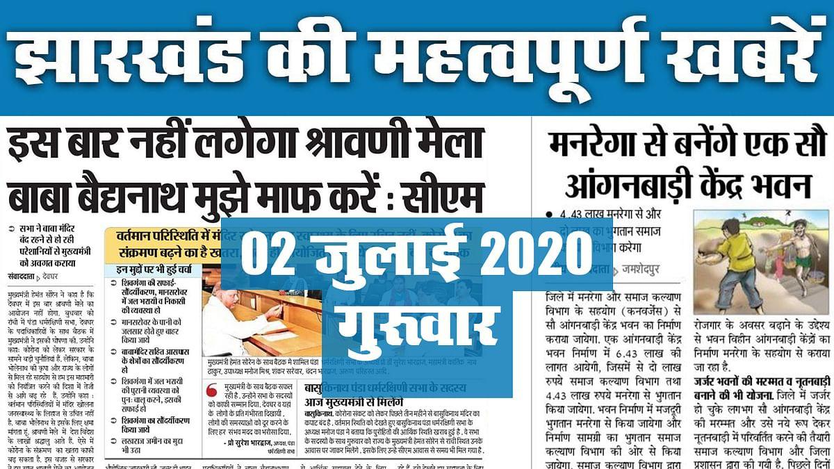Jharkhand Top 20 News, 02 July 2020 : झारखंड की 20 महत्वपूर्ण खबरें