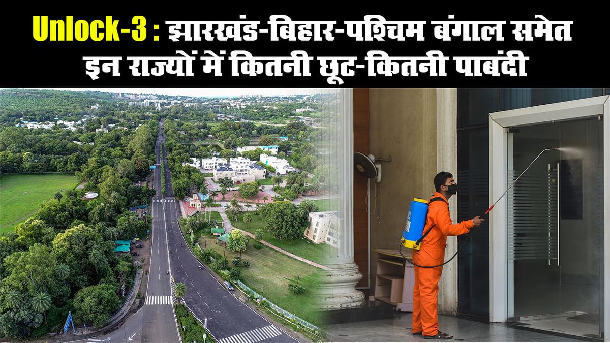 Unlock-3: झारखंड-बिहार-पश्चिम बंगाल समेत इन राज्यों में कितनी छूट-कितनी पाबंदी