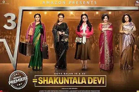 Shakuntala Devi movie review: शकुंतला देवी में विद्या बालन के नंबर गेम को क्या पसंद कर रहे दर्शक, पढ़िए रिव्यू, क्रिटिक्स रेटिंग और पब्लिक रिएक्शन