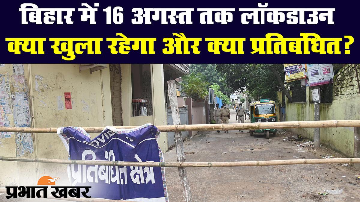 बिहार में 16 अगस्त तक बढ़ा लॉकडाउन, जानिए क्या खुला रहेगा और क्या रहेगा प्रतिबंधित?