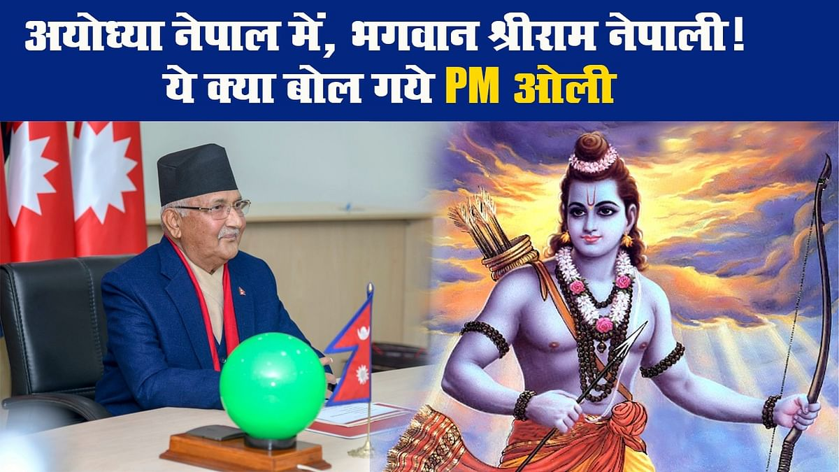 अयोध्या नेपाल में, भगवान श्रीराम नेपाली! ये क्या बोल गये PM ओली