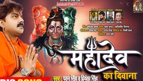 Sawan Bhojpuri Song 2020 : 'महादेव का दीवाना' से लेकर 'गेरुआ रंग के साडिया' तक, सावन पर सुने ये सुपरहिट भोजपुरी गाने